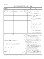 書類(PDF) - 静岡県市町村職員共済組合