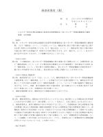 経済産業省(案)