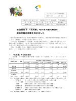 記者発表資料 - 岐阜県畜産研究所