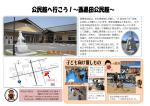 西黒田公民館 [451KB pdfファイル]