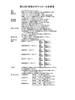 U-12 栗東大会(要項)
