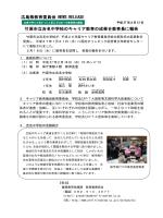 竹原市立吉名中学校のキャリア教育の成果を教育長に報告 広島県教育