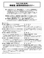 群経協 経営幹部育成セミナー