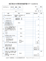 改訂長谷川式簡易知能評価スケール(HDS-R)