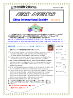 Ebina International Society NO.139 号