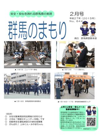 2月号 - 群馬県警察
