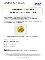 【2015年度】ANA欧米線ファーストクラス機内食