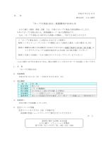 「カープV預金2015」取扱開始のお知らせ(PDF:46KB)