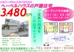 小倉南区山手一丁目売家 - 住宅流通管理センター