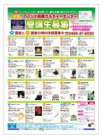 新講座とおすすめ講座 表面 - アプリ小田原カルチャーセンター
