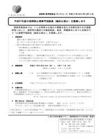 平成27年度の長野県心理専門相談員(臨床心理士)を募集します