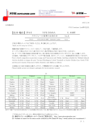 (PA1)NYK DIANA V.040E スケジュール変更のお知らせ
