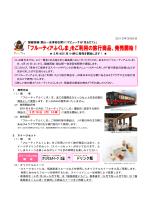 """""""「フルーティアふくしま」をご利用の旅行商品、発売"""
