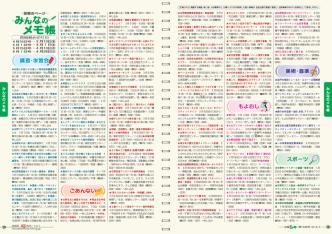 18・19面PDF版
