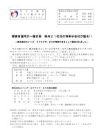 障害者雇用が一層充実 県内21社目の特例子会社が誕生!!