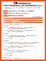 地籍問題研究会 - 日本土地家屋調査士会連合会