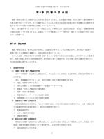 第3章 災害予防計画 [1.2MB PDF]