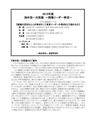 2015年度 浅井浩一元気塾 ~現場リーダー育成~