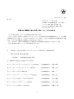 持株会社体制移行後の役員人事についてのお知らせ(PDF