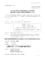 2015年度 第21期 太極拳技能検定 3段 検定試験 都道府県第一次試験