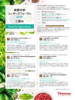 food and agriculture seminar[JA]