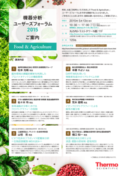 food and agriculture seminar[JA]