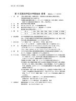 第 10 回東京学芸大学競技会 要項