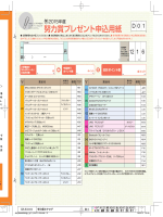 努力賞プレゼント シール台紙 - 進研ゼミ高校講座 会員専用サイト
