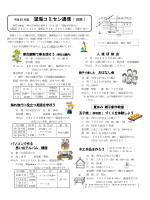 望海コミセン通信( 前期 )