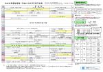 仙台市青葉体育館 平成27年4月行事予定表 981