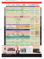 J:COMテレビ番組表;pdf