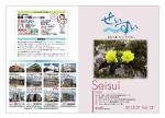 清水会グループ - 鶴見緑地病院