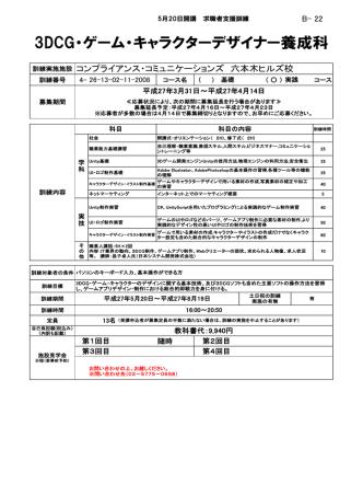 3DCG・ゲーム・キャラクターデザイナー養成科