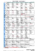 初診・専門外来担当医一覧表の一括ダウンロード(2015年4月