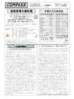 【PDF】 進路情報新聞 compass 4月号を発行しました