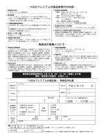 取扱店申込書 - 敦賀商工会議所