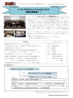 U-22 プログラミング・コンテスト 2015 協賛企業募集!!