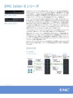 スペック シート: EMC Isilon Sシリーズ