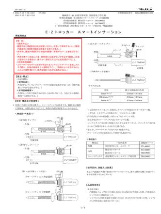 AP-183-A E・Zトロッカー スマートインサーション