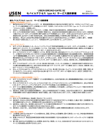 モバイルアクセス type AJサービス提供要領20140801