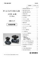 ボールバルブ 21 型・21α型 エア式 AA 型 取扱説明書