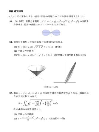 (1) K = {(x, y, z)| √ x2 + y2 ≤ z ≤ (3) K = {(x, y, z)|x2 + y2 ≤ z ≤ S