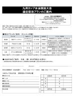九州カップ水泳競技大会 遠征宿泊プランのご案内