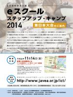 eスクール - 日本視聴覚教育協会
