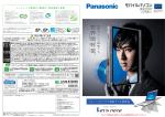 モバイルパソコン - Panasonic
