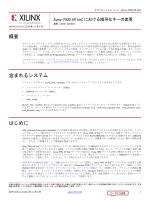 Zynq-7000 AP SoC における暗号化キーの変更 (XAPP1223)