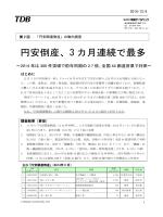第2回 : 「円安関連倒産」の動向調査