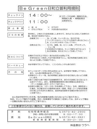 Be Green日和立御利用規則 14:00~ 11:00