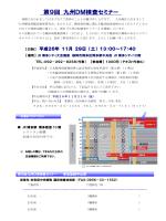 第9回 九州DM検査セミナー - 福岡糖尿病療養指導士認定会