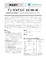 ディーゼルグランド DX 0W-40